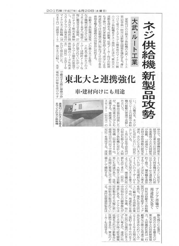 日経新聞4.29